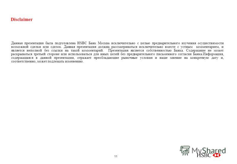 11 Данная презентация была подготовлена HSBC Банк Москва исключительно с целью предварительного изучения осуществимости возможной сделки или сделок. Данная презентация должна рассматриваться исключительно вместе с устным комментарием, и является непо