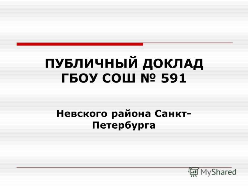 ПУБЛИЧНЫЙ ДОКЛАД ГБОУ СОШ 591 Невского района Санкт- Петербурга