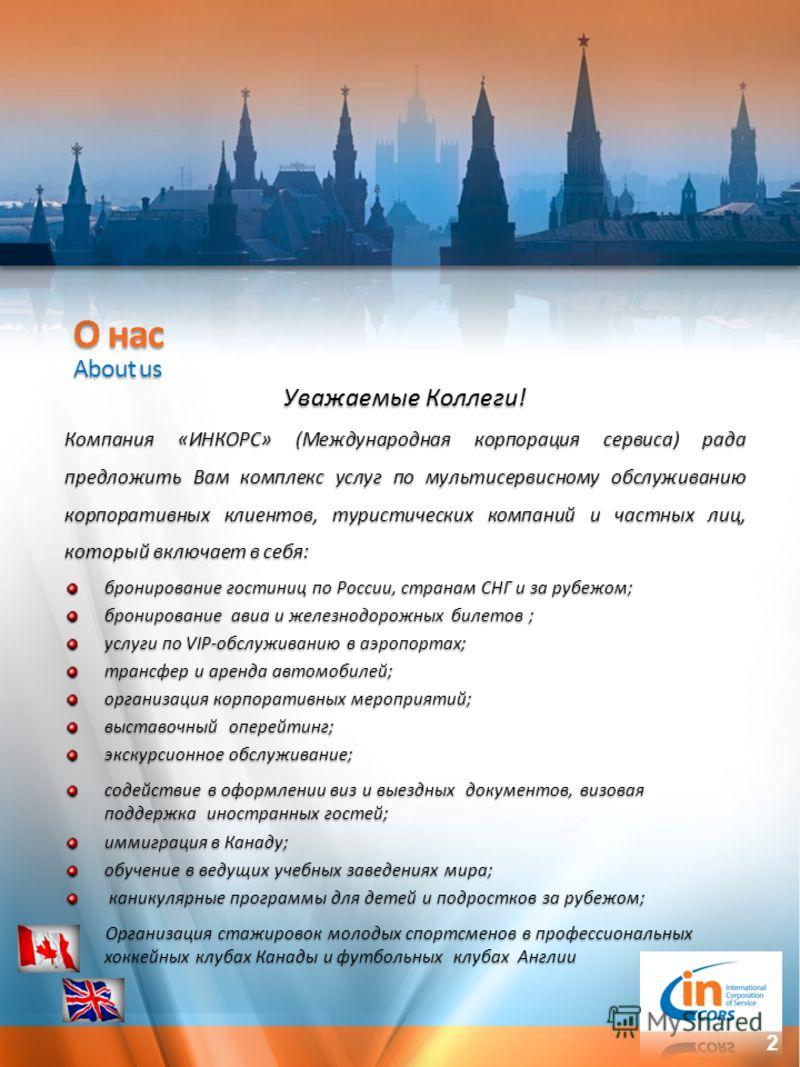 2 бронирование гостиниц по России, странам СНГ и за рубежом; бронирование авиа и железнодорожных билетов ; услуги по VIP-обслуживанию в аэропортах; трансфер и аренда автомобилей; организация корпоративных мероприятий; выставочный оперейтинг; экскурси
