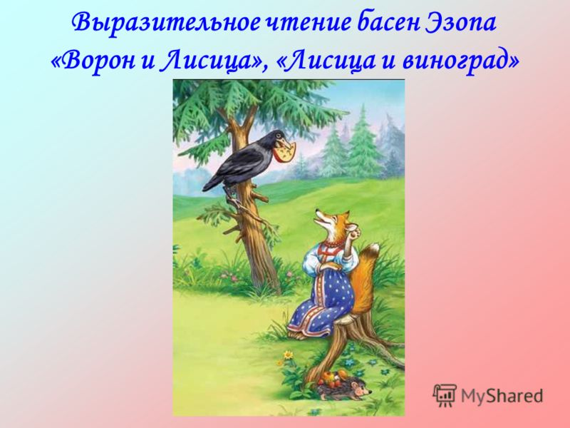 Выразительное чтение басен Эзопа «Ворон и Лисица», «Лисица и виноград»