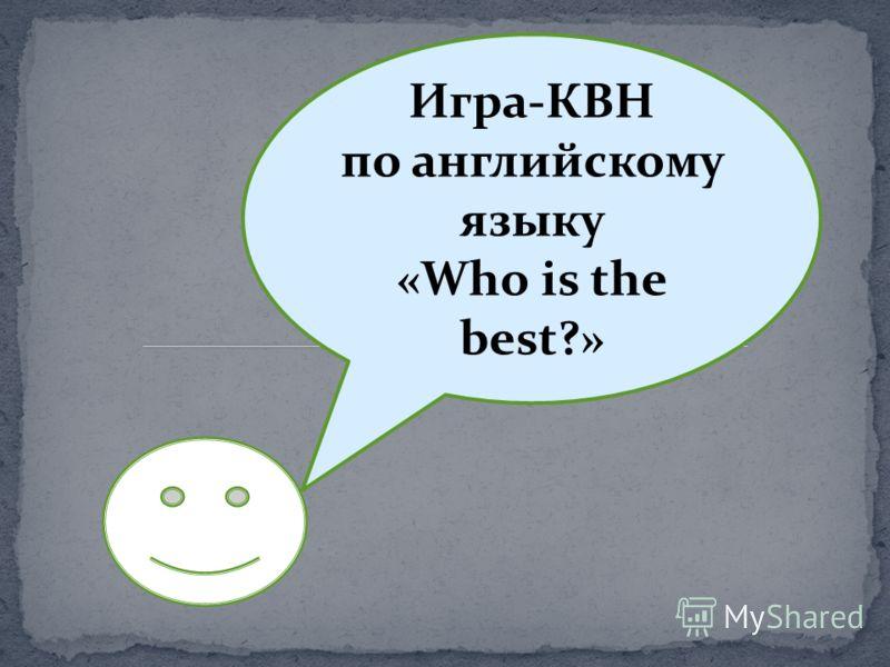 Игра-КВН по английскому языку «Who is the best?»