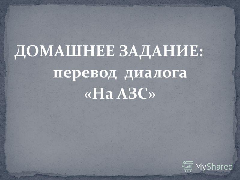 ДОМАШНЕЕ ЗАДАНИЕ: перевод диалога «На АЗС»