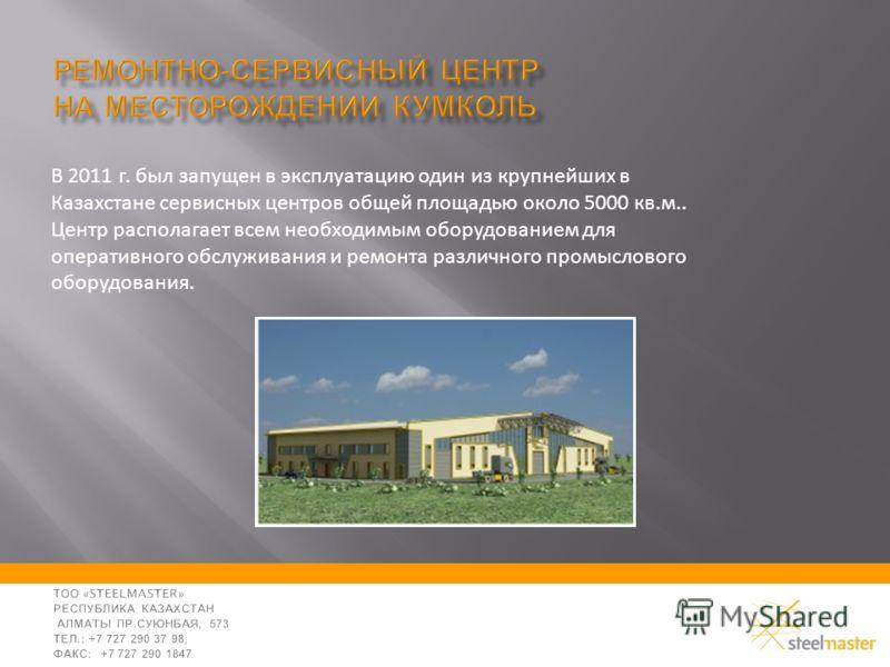 В 2011 г. был запущен в эксплуатацию один из крупнейших в Казахстане сервисных центров общей площадью около 5000 кв.м.. Центр располагает всем необходимым оборудованием для оперативного обслуживания и ремонта различного промыслового оборудования.
