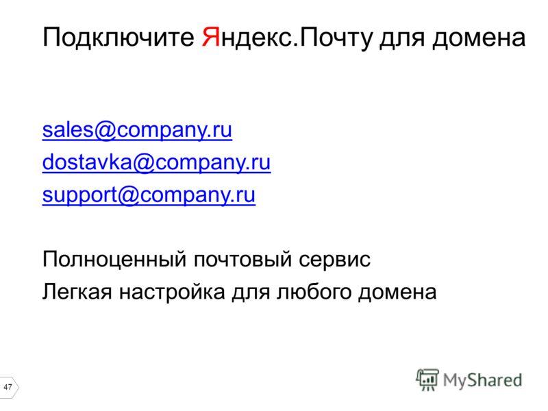 47 Подключите Яндекс.Почту для домена sales@company.ru dostavka@company.ru support@company.ru Полноценный почтовый сервис Легкая настройка для любого домена