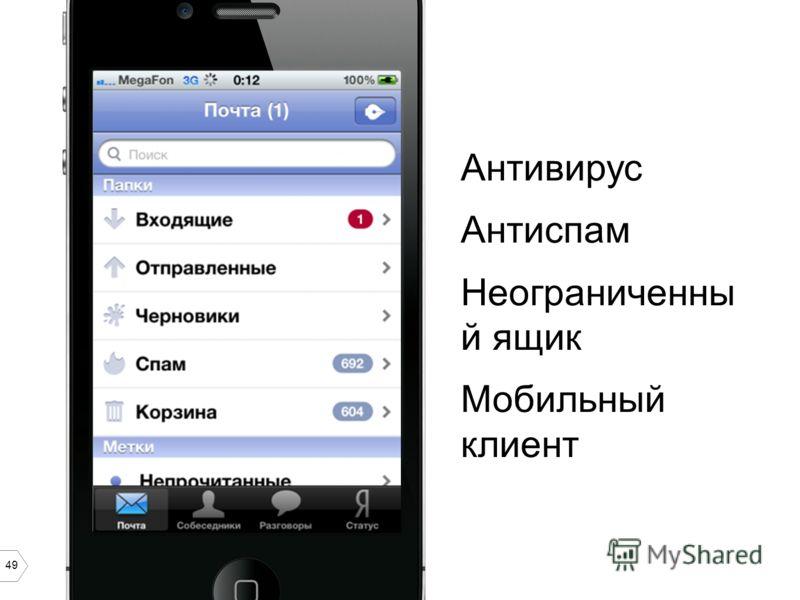 49 Антивирус Антиспам Неограниченны й ящик Мобильный клиент