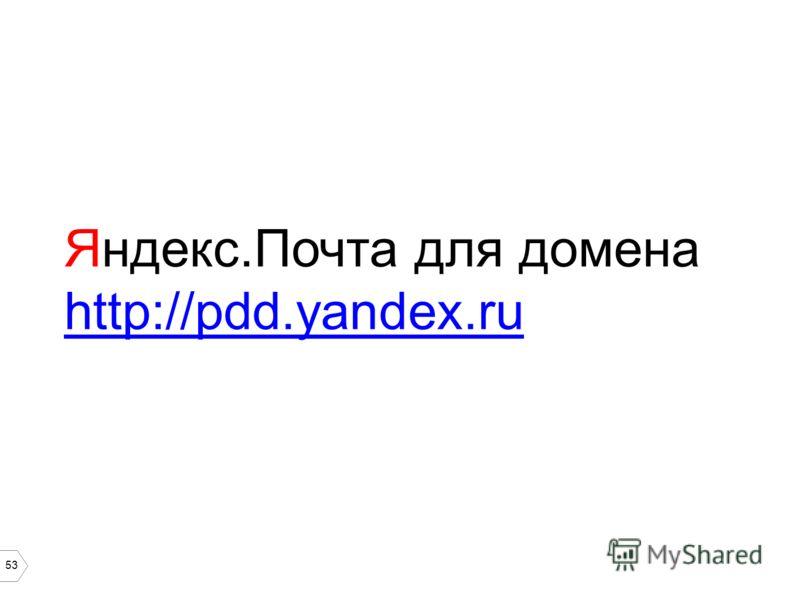 53 Яндекс.Почта для домена http://pdd.yandex.ru