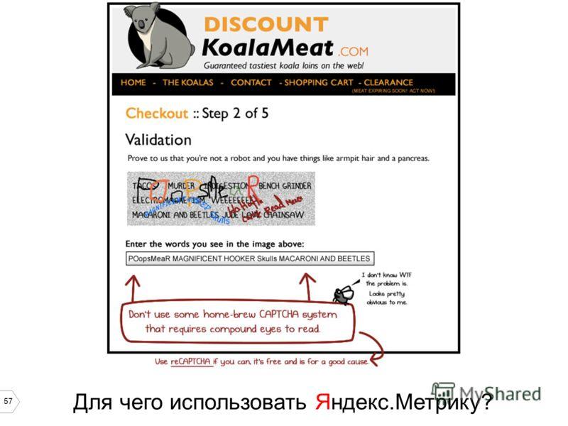 57 Для чего использовать Яндекс.Метрику?