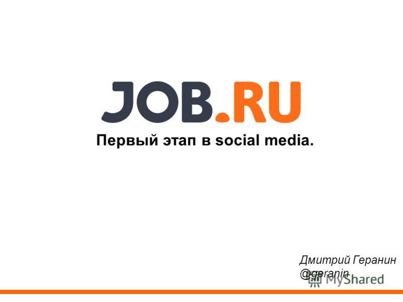 Первый этап в social media. Дмитрий Геранин @geranin