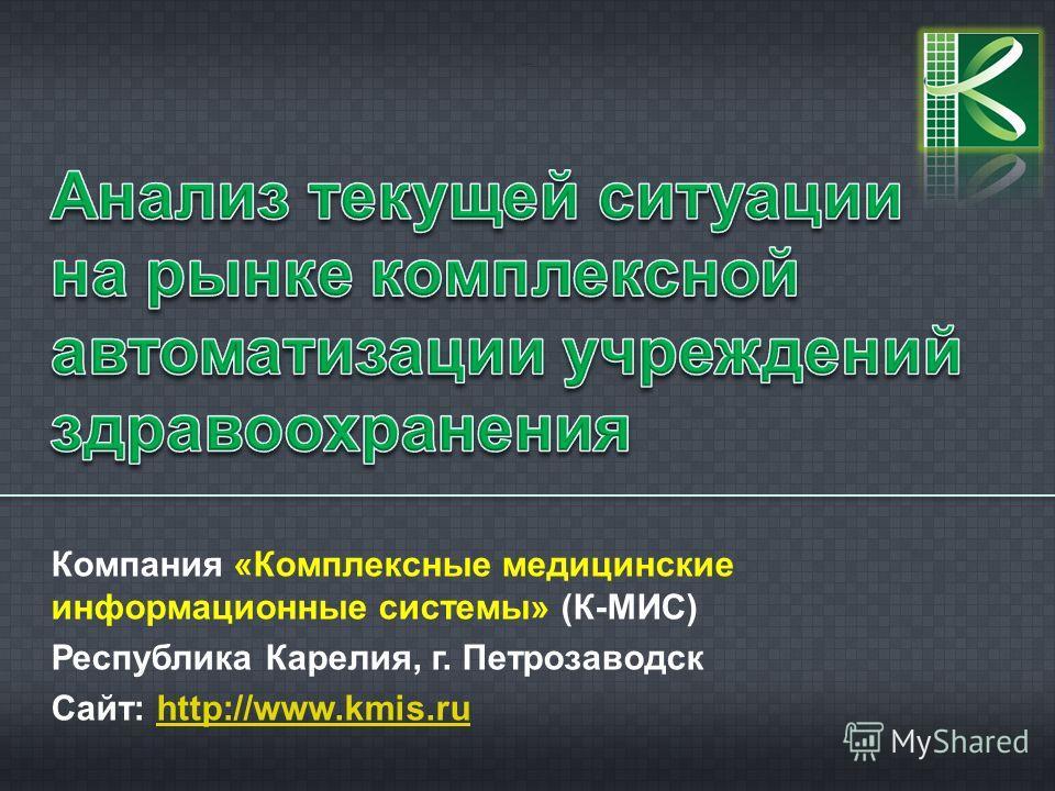 Компания «Комплексные медицинские информационные системы» (К-МИС) Республика Карелия, г. Петрозаводск Сайт: http://www.kmis.ruhttp://www.kmis.ru