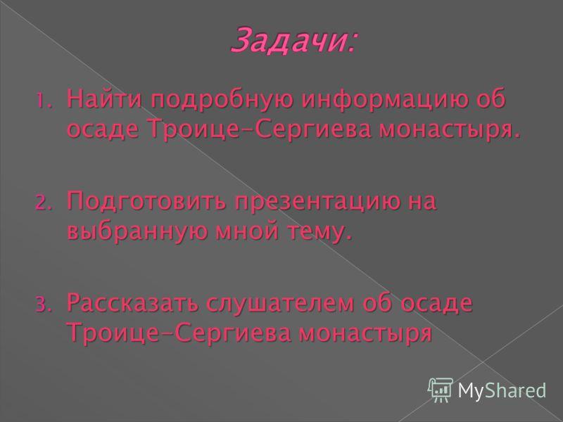 Рассказать слушателям об осаде Троице-Сергиева монастыря.