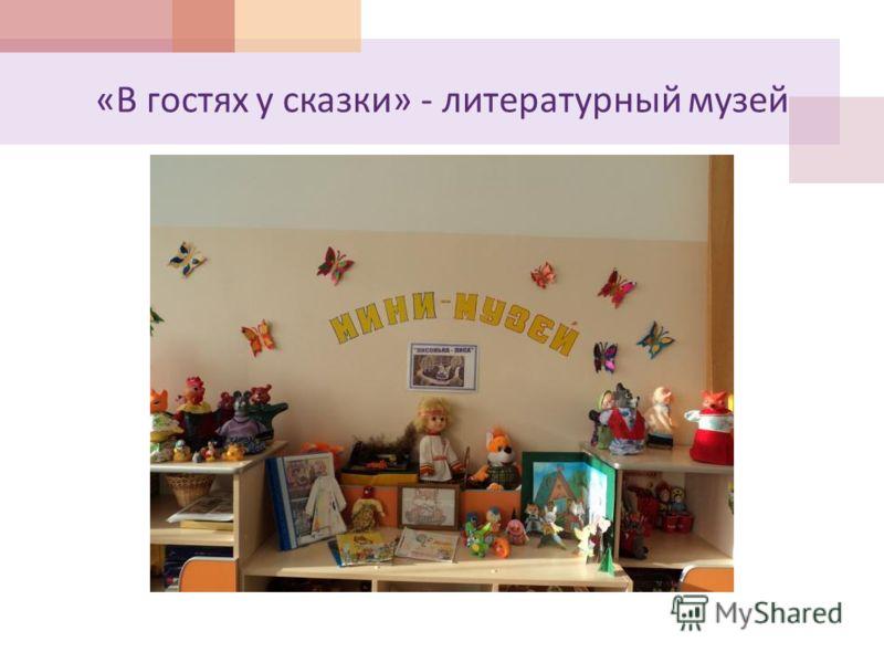 « В гостях у сказки » - литературный музей