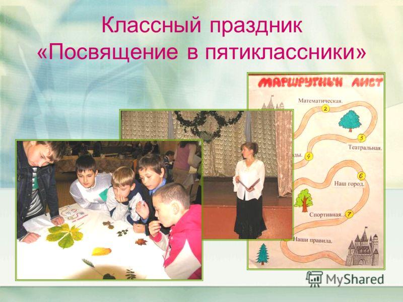 Классный праздник «Посвящение в пятиклассники»