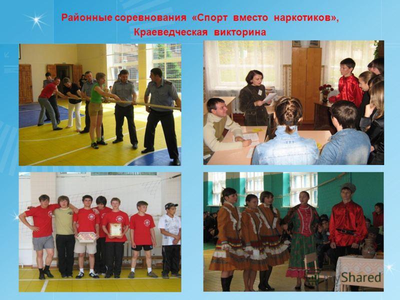 Районные соревнования «Спорт вместо наркотиков», Краеведческая викторина