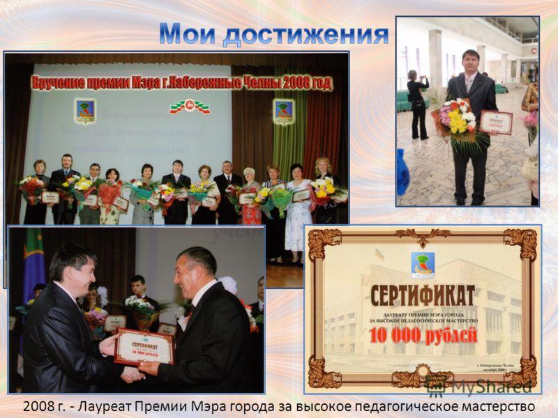 2008 г. - Лауреат Премии Мэра города за высокое педагогическое мастерство