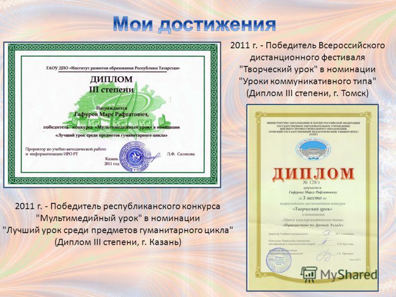 2011 г. - Победитель республиканского конкурса