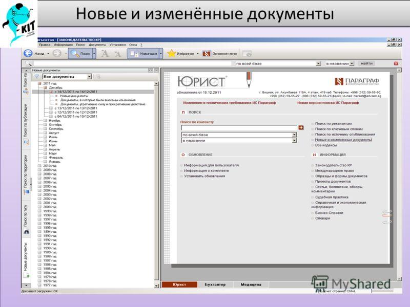 Новые и изменённые документы
