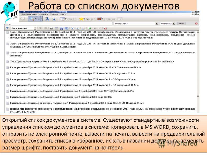 Работа со списком документов Открытый список документов в системе. Существуют стандартные возможности управления списком документов в системе: копировать в MS WORD, сохранить, отправить по электронной почте, вывести на печать, вывести на предваритель