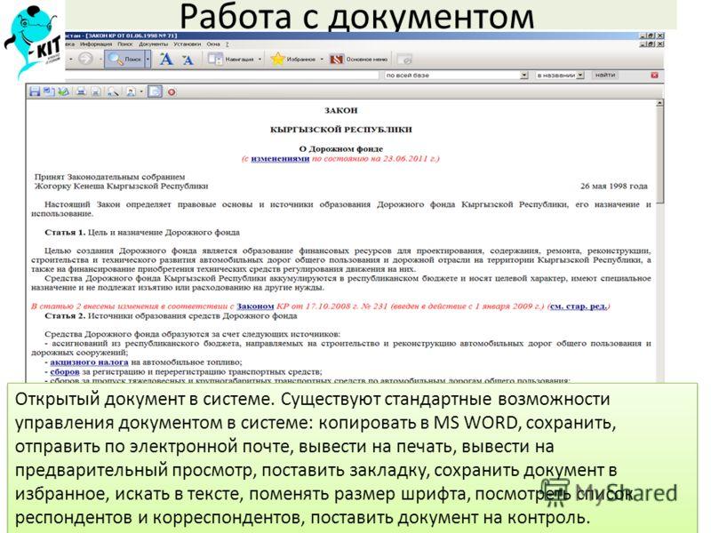 Работа с документом Открытый документ в системе. Существуют стандартные возможности управления документом в системе: копировать в MS WORD, сохранить, отправить по электронной почте, вывести на печать, вывести на предварительный просмотр, поставить за