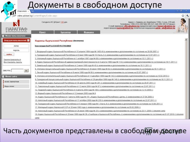 Документы в свободном доступе Часть документов представлены в свободном доступе