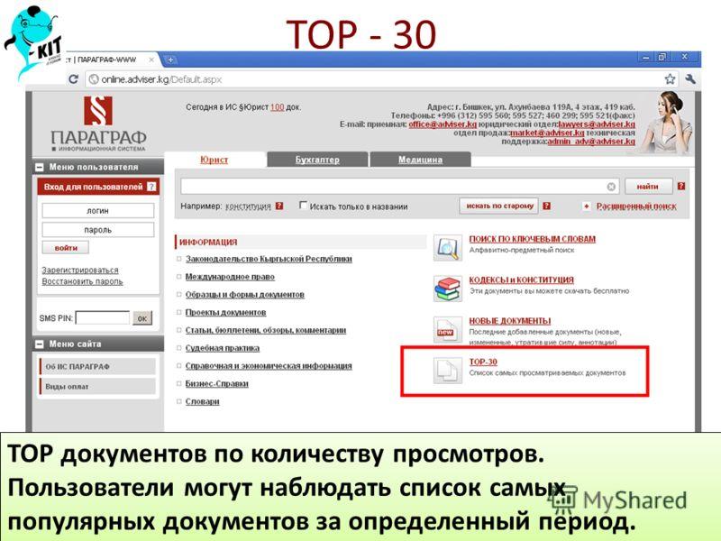 TOP - 30 TOP документов по количеству просмотров. Пользователи могут наблюдать список самых популярных документов за определенный период.