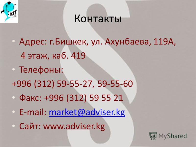 Контакты Адрес: г.Бишкек, ул. Ахунбаева, 119А, 4 этаж, каб. 419 Телефоны: +996 (312) 59-55-27, 59-55-60 Факс: +996 (312) 59 55 21 E-mail: market@adviser.kgmarket@adviser.kg Сайт: www.adviser.kg
