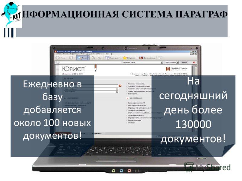 ИНФОРМАЦИОННАЯ СИСТЕМА ПАРАГРАФ На сегодняшний день более 130000 документов! Ежедневно в базу добавляется около 100 новых документов!