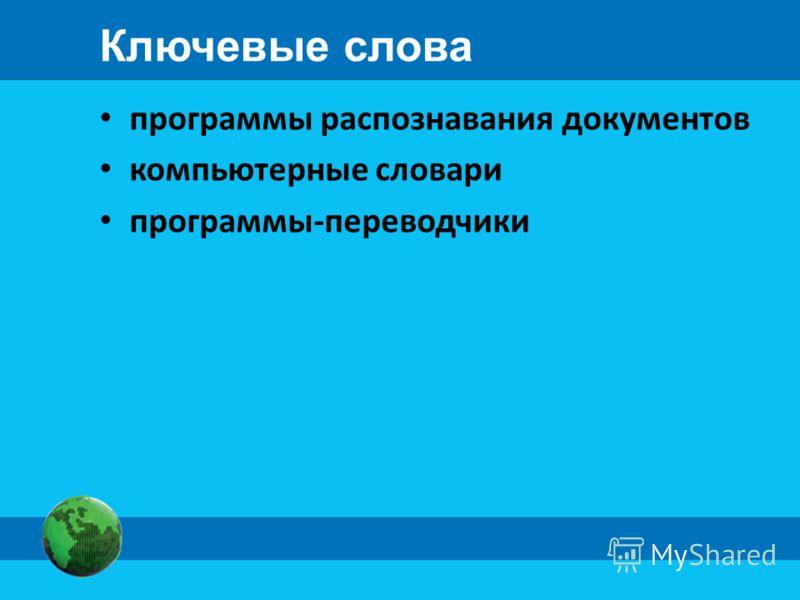 Ключевые слова программы распознавания документов компьютерные словари программы-переводчики