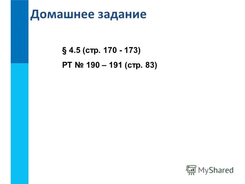 § 4.5 (стр. 170 - 173) РТ 190 – 191 (стр. 83) Домашнее задание