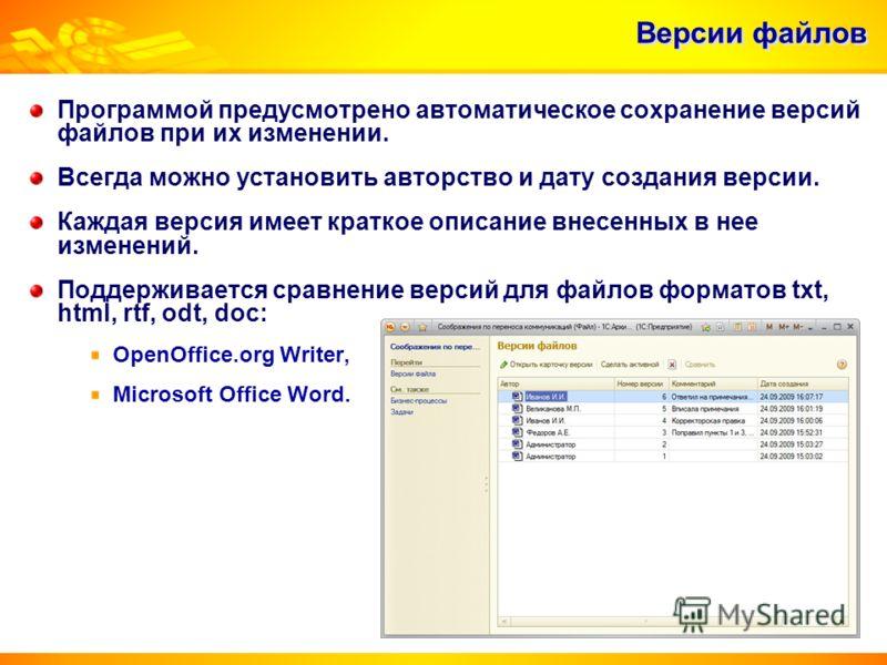 Версии файлов Программой предусмотрено автоматическое сохранение версий файлов при их изменении. Всегда можно установить авторство и дату создания версии. Каждая версия имеет краткое описание внесенных в нее изменений. Поддерживается сравнение версий