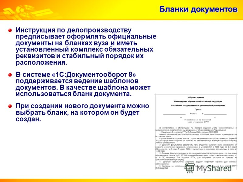 Бланки документов Инструкция по делопроизводству предписывает оформлять официальные документы на бланках вуза и иметь установленный комплекс обязательных реквизитов и стабильный порядок их расположения. В системе «1С:Документооборот 8» поддерживается