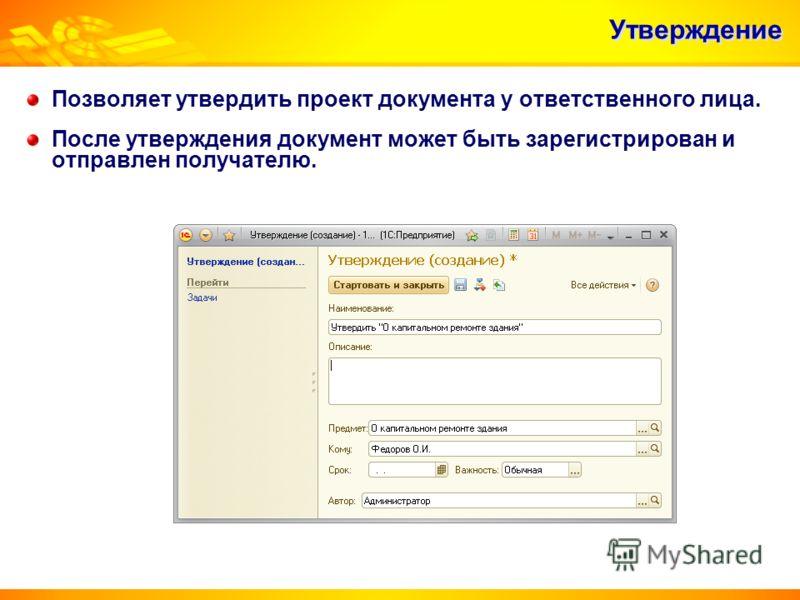 Утверждение Позволяет утвердить проект документа у ответственного лица. После утверждения документ может быть зарегистрирован и отправлен получателю.