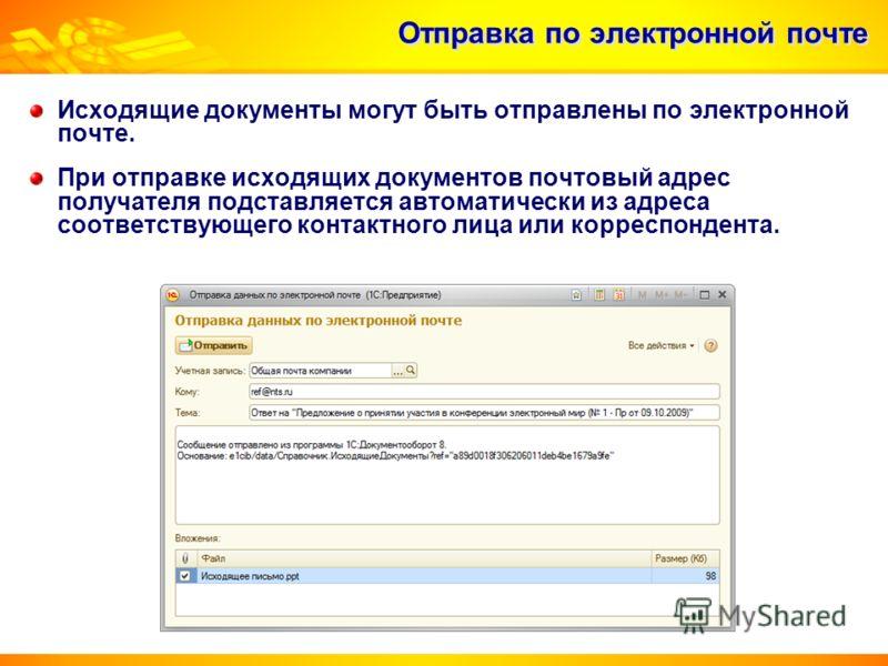 Отправка по электронной почте Исходящие документы могут быть отправлены по электронной почте. При отправке исходящих документов почтовый адрес получателя подставляется автоматически из адреса соответствующего контактного лица или корреспондента.