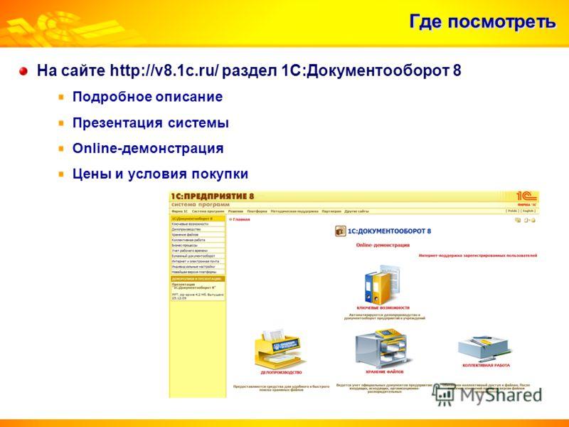 Где посмотреть На сайте http://v8.1c.ru/ раздел 1С:Документооборот 8 Подробное описание Презентация системы Online-демонстрация Цены и условия покупки