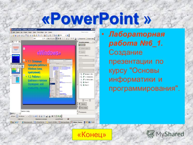 «PowerPoint » «PowerPoint » Лабораторная работа 6_1. Создание презентации по курсу Основы информатики и программирования. «Конец»