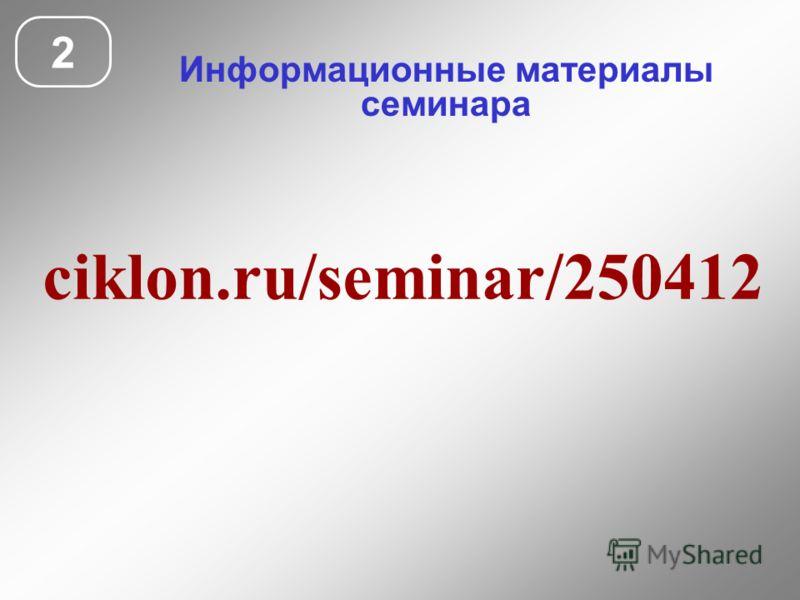 Информационные материалы семинара 2 ciklon.ru/seminar/250412