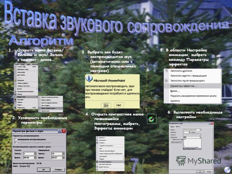 Клавиша Print Scrееn предназначена для захвата изображения выводимого на монитор в текущий момент для редактирования (PowerPoint) и дальнейшего экспорта в надлежащую программу, в данном случае Microsoft Word. 1.Выбрать понравившийся шаблон оформления