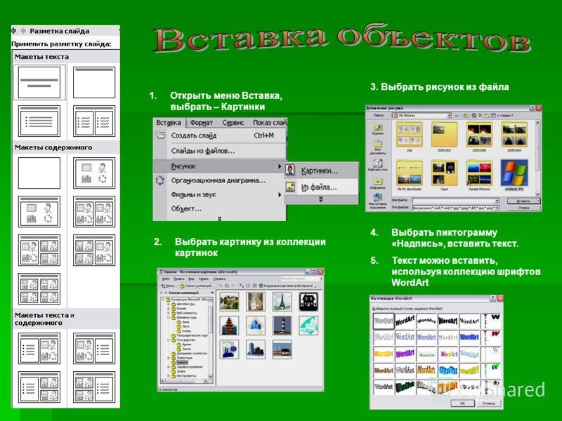 Содержание 1 Страница: «Стиль оформления слайдов» 2 Страница: «Настройка анимации. Управляющие кнопки» 3 Страница: «Вставка организационных диаграмм» 4 Страница: «Организация диаграмм» 5 Страница: «Мастер автосодержания» 6 Страница: «Импорт данных» 7