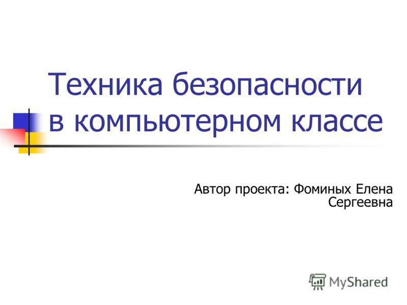 Техника безопасности в компьютерном классе Автор проекта: Фоминых Елена Сергеевна