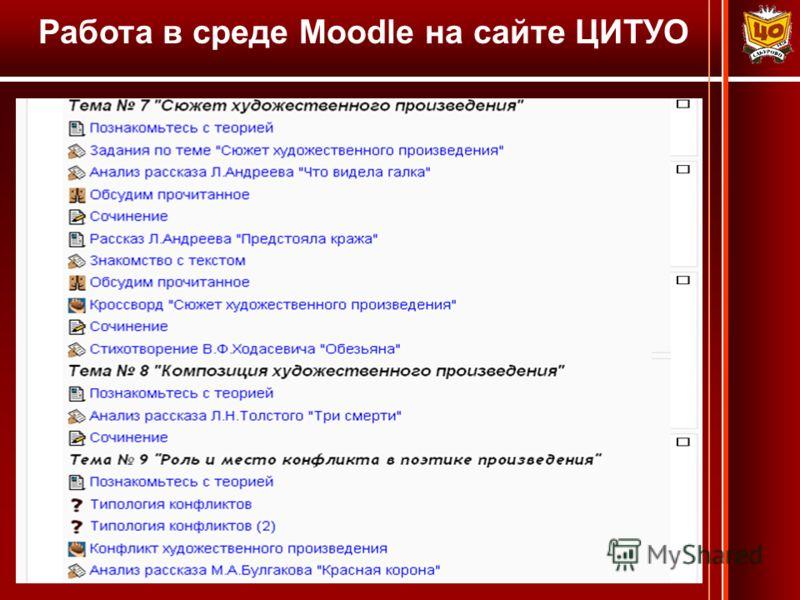 Работа в среде Moodle на сайте ЦИТУО