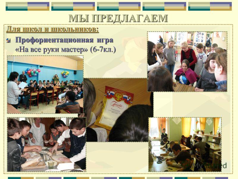 Для школ и школьников: Профориентационная игра «На все руки мастер» (6-7кл.) МЫ ПРЕДЛАГАЕМ