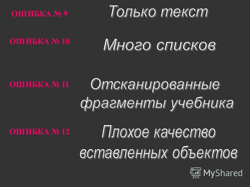ОШИБКА 9 ОШИБКА 10 ОШИБКА 11 ОШИБКА 12