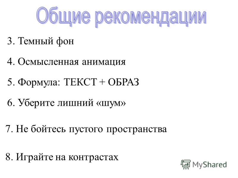3. Темный фон 4. Осмысленная анимация 5. Формула: ТЕКСТ + ОБРАЗ 6. Уберите лишний «шум» 7. Не бойтесь пустого пространства 8. Играйте на контрастах