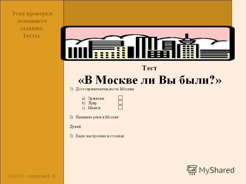 МЦИО, Алексеева Е.В. Этап проверки домашнего задания. Тесты.
