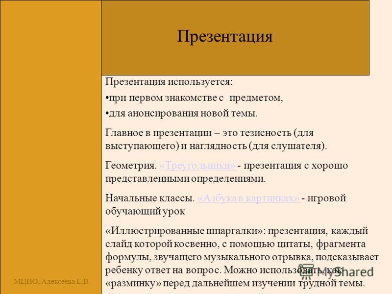 МЦИО, Алексеева Е.В. Презентация используется: при первом знакомстве с предметом, для анонсирования новой темы. Главное в презентации – это тезисность (для выступающего) и наглядность (для слушателя). Геометрия. «Треугольники» - презентация с хорошо