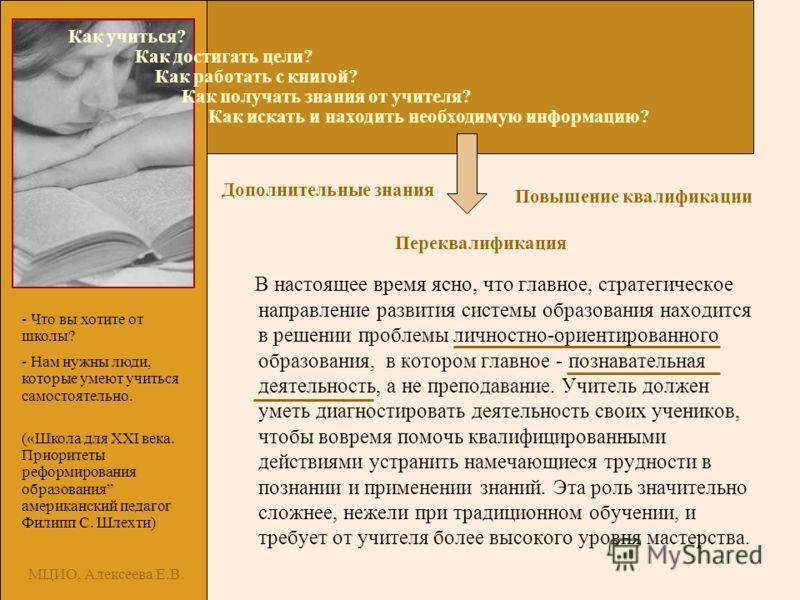 МЦИО, Алексеева Е.В. В настоящее время ясно, что главное, стратегическое направление развития системы образования находится в решении проблемы личностно-ориентированного образования, в котором главное - познавательная деятельность, а не преподавание.