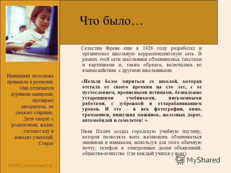 МЦИО, Алексеева Е.В. Селестин Френе еще в 1926 году разработал и организовал школьную корреспондентскую сеть. В рамках этой сети школьники обменивались текстами и картинками и, таким образом, включались во взаимодействие с другими школьниками. «Нельз