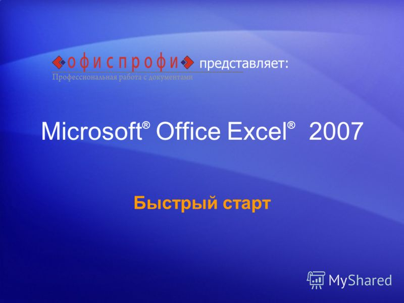 Microsoft ® Office Excel ® 2007 Быстрый старт представляет: