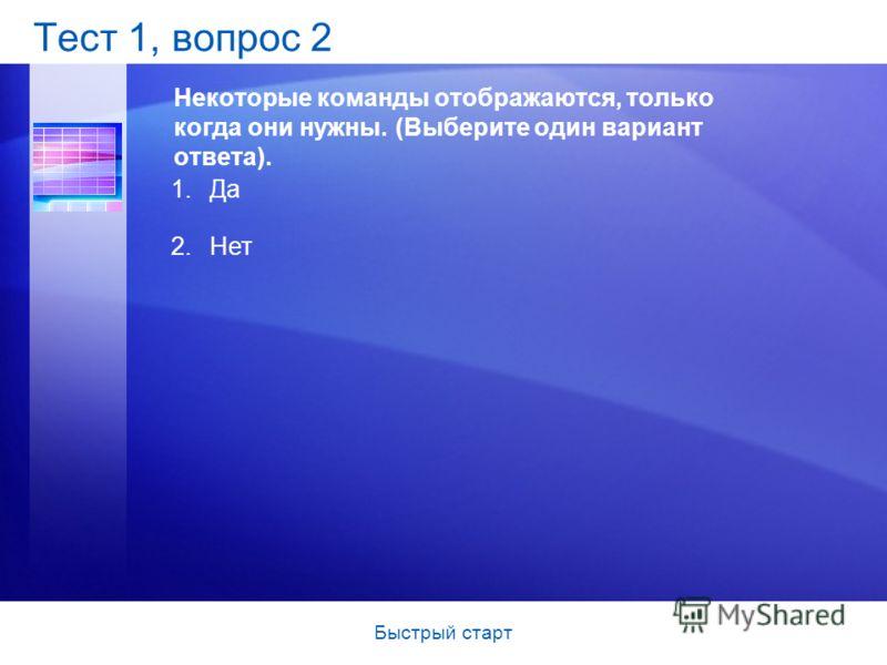 Быстрый старт Тест 1, вопрос 2 Некоторые команды отображаются, только когда они нужны. (Выберите один вариант ответа). 1.Да 2.Нет