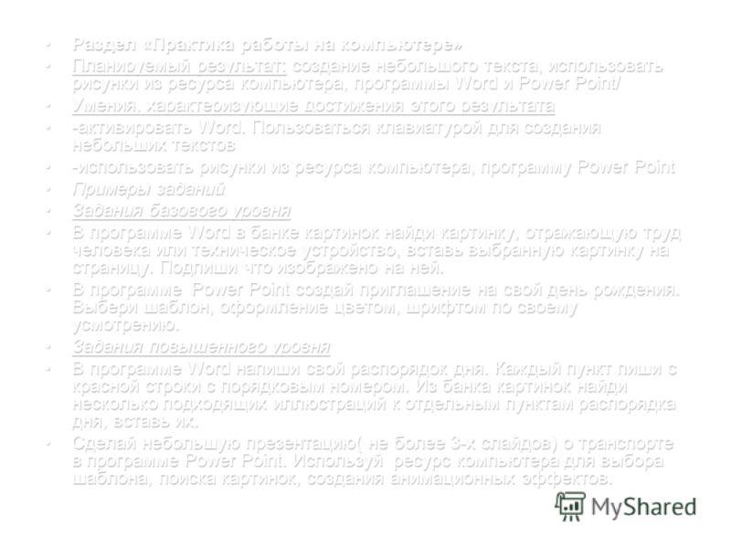 Раздел «Практика работы на компьютере»Раздел «Практика работы на компьютере» Планируемый результат: создание небольшого текста, использовать рисунки из ресурса компьютера, программы Word и Power Point/Планируемый результат: создание небольшого текста