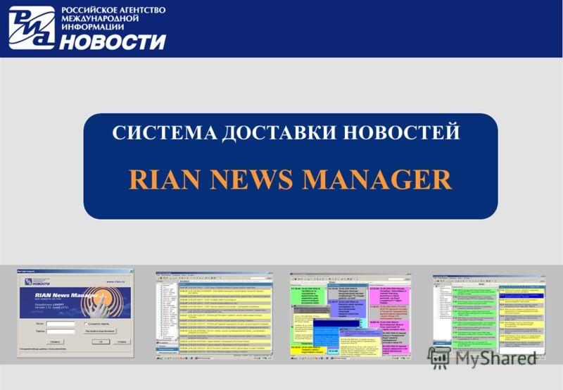1 СИСТЕМА ДОСТАВКИ НОВОСТЕЙ RIAN NEWS MANAGER